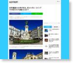 世界遺産の大学がある、ポルトガル・コインブラの知られざる魅力とは!?