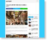 「京の台所」錦市場で京都の食文化体験はいかが?