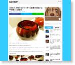 【日本人が知らないニッポン】加賀の至宝「山中漆器」に出会う