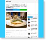 100%しらすを堪能!湘南江の島の新名物「Aloha Beach Cafe」のしらすパンケーキはクセになるおいしさ