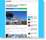 【日本人が知らないニッポン】小田原城から見る日本戦争史の「転換点」