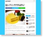 絶品レンガ型プリン!横浜馬車道十番館の「十番館プディングロワイヤル」は文明開化の味!