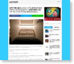 世界で最も進化したミレニアル世代のためのデザインカプセルホテル / 京都河原町三条「ザ・ミレニアルズ(The Millennials)」