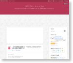 【ToDo管理の決定版!】「TickTick」があなたをアプリ探しの旅から解放する! - すりゴマ・ドットコム