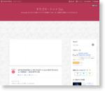 はてなブログのトップにナビゲーション(カテゴリ)メニューを作る!【カスタマイズ】 - すりゴマ・ドットコム