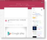 すりゴマ的 AndroidアプリBest3!【2013年度上半期版】 - すりゴマ・ドットコム
