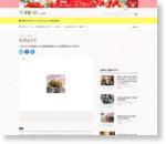 おきゅうととは/ご当地食材 | 福岡県 | ぐるたび