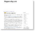 まとめサイトばかり見ていると洗脳されますよ - Hagex-day info