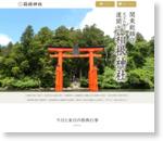 箱根神社(九頭龍神社)公式ホームページ