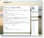 羽岡哲郎ブログ: PowerShellのスクリプト実行が拒否される問題を解決