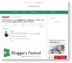 【9/24】ブログにちょっとでも興味ある方は一歩踏み出して ブロガーズフェスティバル2016 に参加するがよろし #ブロフェス2016 | はしもとん / 30〜40代のためのiPhone×ガジェットハック