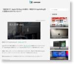 Apple 系 Blog 100選を一挙紹介の AppleBlog百人百録2013がオモシロイ!! | ハヤクユケ