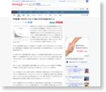 平均貯蓄1739万円ってホント?実は100万円未満が多かった (THE PAGE) - Yahoo!ニュース