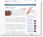 すき家は何が「パワーアップ」したのか? (THE PAGE) - Yahoo!ニュース