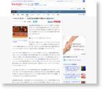 ハイチュウ、ポッキー… なぜ日本のお菓子が海外で人気なのか? (THE PAGE) - Yahoo!ニュース