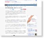 新宿での焼身自殺未遂事件 報道が少なかったのはなぜ? (THE PAGE) - Yahoo!ニュース