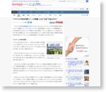 """フジテレビの取材申請ツイートが物議 これは""""乞食""""行為なのか? (THE PAGE) - Yahoo!ニュース"""