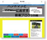 バンドマン、DTMerにおすすめしたいブログ10選【2016年冬②】 | heartleafkk.com