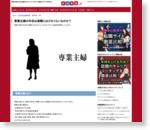 新訳:専業主婦の年収を解説します!平均年収.jp