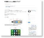 iOS 9.3ホーム画面の変更点〜アイコン位置と簡易アクセスなど         |          不思議なiPhone壁紙のブログ