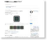 ページスクロールで明滅するiOS用CPUアイコン〜脱獄不要          |           不思議なiPhone壁紙のブログ