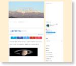 土星が見頃ですよーーーー - おれブログ