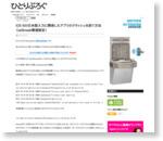 ひとりぶろぐ » iOS 6の日本語入力に関係したアプリのクラッシュを防ぐ方法(Jailbreak環境限定)
