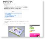 ひとりぶろぐ » 【在庫復活】1,890円のムック「カワイイをシェアする写真術」付録のEye-FiカードをズルしてiPhoneで使う