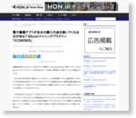 hon.jp DayWatch - 電子書籍アプリが自分の購入代金を稼いでくれる日が来る? Bitcoinマイニングプラグイン「ICOMINER」