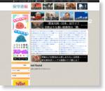 【貴重写真】『南京大虐殺』は捏造だった!…南京の本当の写真|保守速報