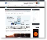 中国で3Dプリント電気自動車の量産化が決定