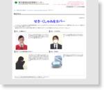 東京都感染症情報センター  » 咳エチケット