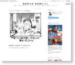 オオシマフランス便り『ツール・ド・外道』第03道 - 賽の目記ポータル