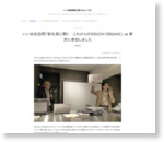 """いい会社訪問「新社長に聞く これからのIKEUCHI ORGANIC」 at 東京に参加しました - """"いい投資""""探検日誌 from 新所沢"""