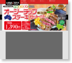 HOME | いきなり!ステーキ