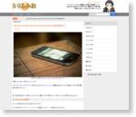 iBC(iPhone Blog Cafe)に申し込み!2014年とろあ完全復活か? | いるみお