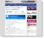 DAWソフト,プラグインなど主要メーカー Windows 10 対応状況まとめ(随時更新中) | Digiland (デジランド) 島村楽器のデジタルガジェット情報発信サイト