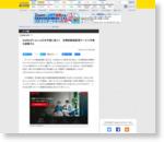 【リンク集】Netflixがいよいよ日本市場に参入! 定額制動画配信サービス市場を俯瞰する -INTERNET Watch