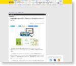 家庭で5歳から始められる「レゴ WeDo2.0」のプログラミングキットパッケージ -INTERNET Watch