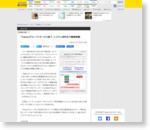 「Yahoo!グループ」サービス終了、システム老朽化で継続困難 -INTERNET Watch
