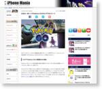 日本は一体いつ?Pokémon GOがカナダでもリリース - iPhone Mania