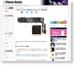 A8プロセッサ、NFCチップ搭載のiPhone6ロジックボード画像が流出 - iPhone Mania