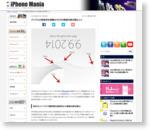 アップルの招待状を深読み!9/9の発表内容を探る人々 - iPhone Mania