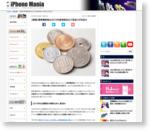 【朗報】携帯電話税は2015年度税制改正で見送りが決定か - iPhone Mania