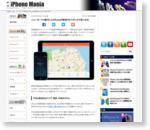 ニューヨークで紛失したiPhoneが転売されてダッカで見つかる - iPhone Mania