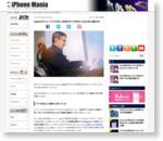 Appleのティム・クックCEO、自身がゲイであることを公式に認める! - iPhone Mania