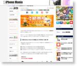 ソフトバンクが新春初売りキャンペーンを実施中!福袋も用意 - iPhone Mania