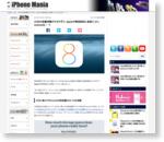 iOS8の容量消費が大きすぎて、Appleが集団訴訟に直面!しかしAndroidも・・・? - iPhone Mania