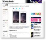 【転売必至】Apple、米国でSIMフリー版iPhone6/6 Plusの販売を開始へ! - iPhone Mania