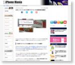 KDDI、ソフトバンクは「3日間で1Gバイト」での速度制限を継続か - iPhone Mania